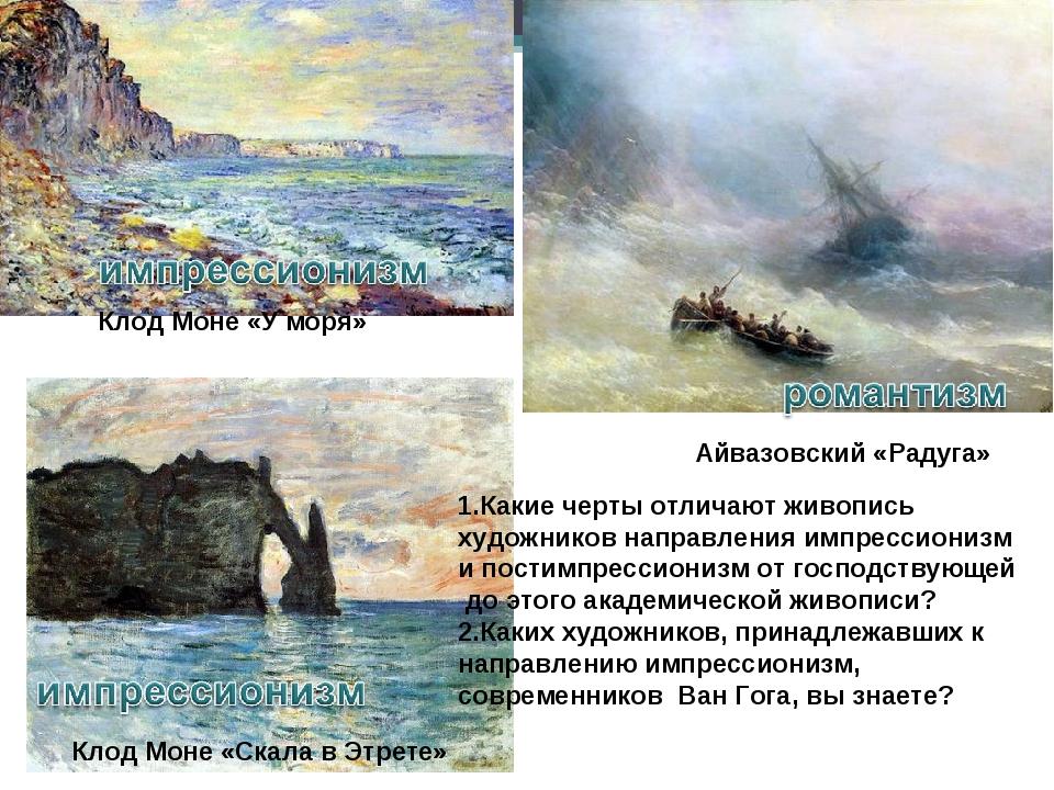 Клод Моне «У моря» Клод Моне «Скала в Этрете» Айвазовский «Радуга» 1.Какие че...