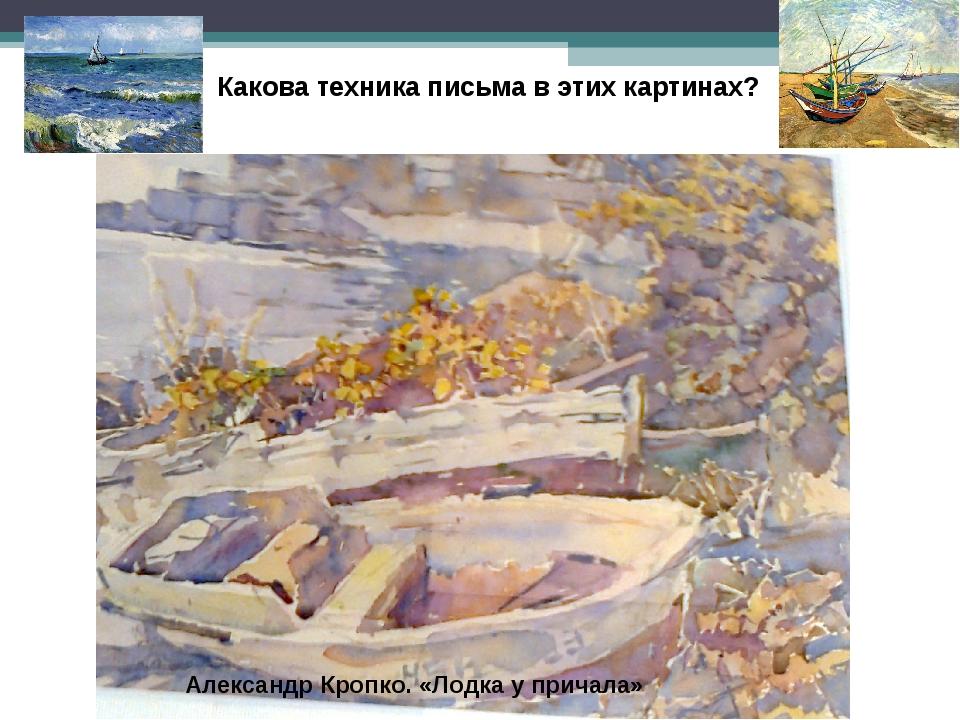 Александр Кропко. «Лодка у причала» Какова техника письма в этих картинах?