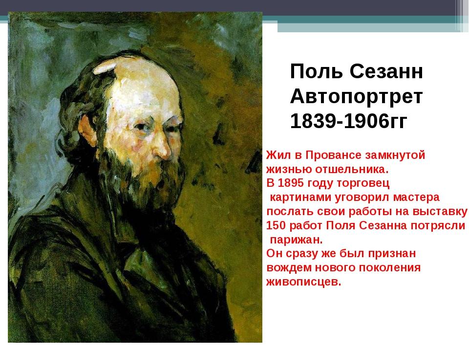 Поль Сезанн Автопортрет 1839-1906гг Жил в Провансе замкнутой жизнью отшельник...