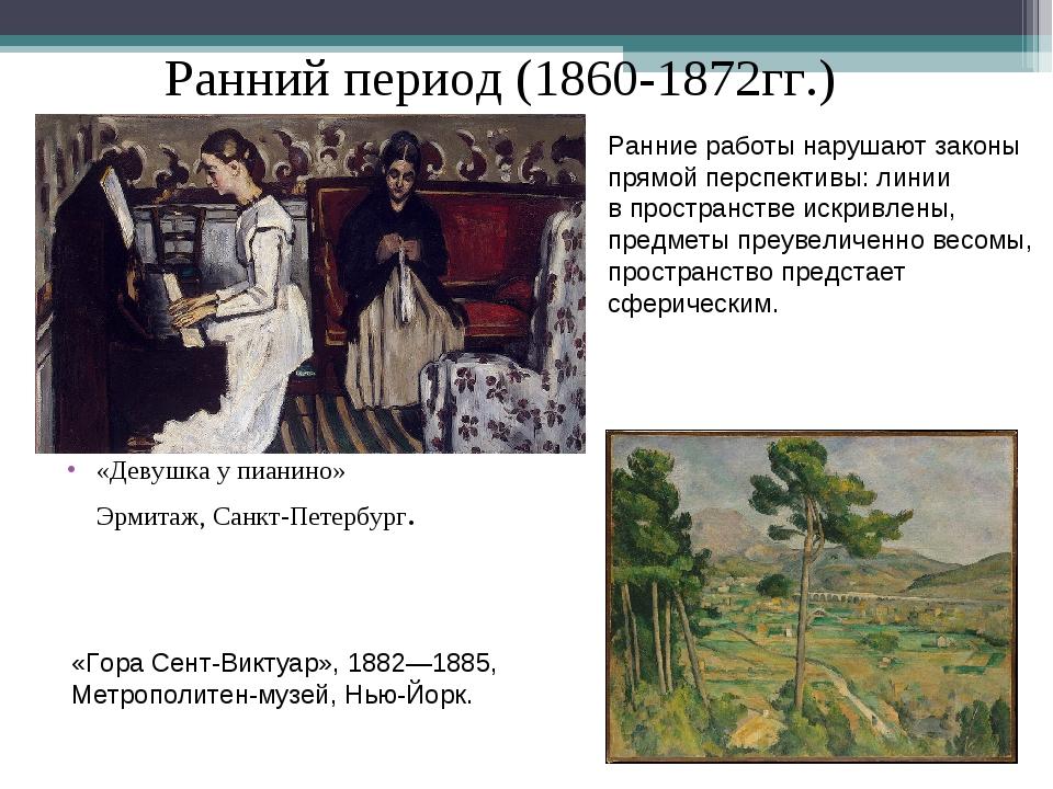Ранний период (1860-1872гг.) «Девушка у пианино» Эрмитаж, Санкт-Петербург. «Г...