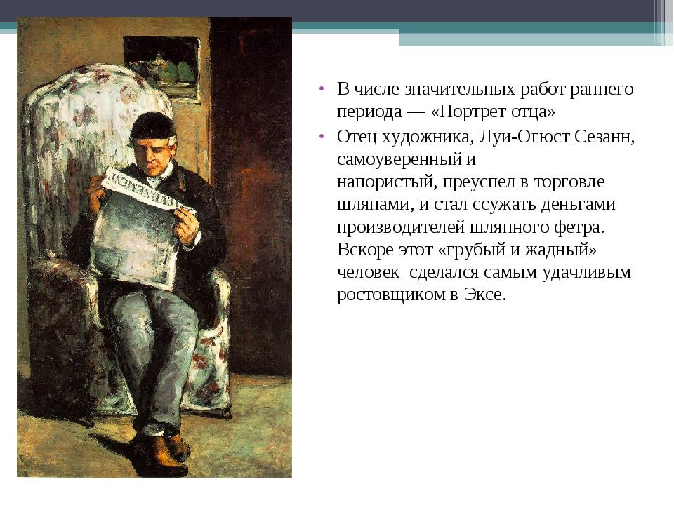 В числе значительных работ раннего периода — «Портрет отца» Отец художника, Л...