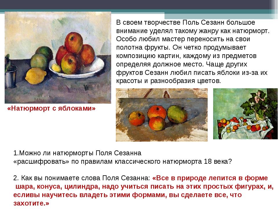 1.Можно ли натюрморты Поля Сезанна «расшифровать» по правилам классического...