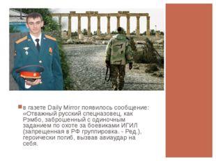 в газете Daily Mirror появилось сообщение: «Отважный русский спецназовец, ка