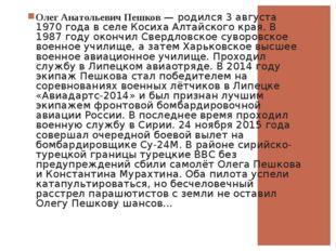 Олег Анатольевич Пешков— родился 3 августа 1970 года в селе Косиха Алтайског