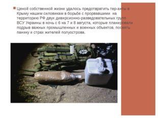 Ценой собственной жизни удалось предотвратить тер-акты в Крыму нашим силовика