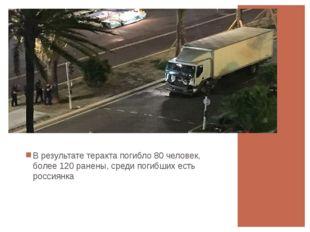 В результате теракта погибло 80 человек, более 120 ранены, среди погибших ес