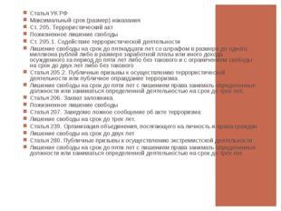 Статья УК РФ Максимальный срок (размер) наказания Ст. 205. Террористический а