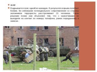16:00 Подрывается пояс одной из шахидок. В результате взрыва погибает боевик.