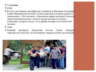 2 сентября 07:00 В ночь на второе сентября акт захвата в Беслане осуждает Сов