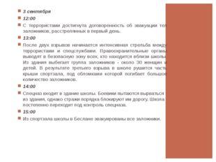 3 сентября 12:00 С террористами достигнута договоренность об эвакуации тел за
