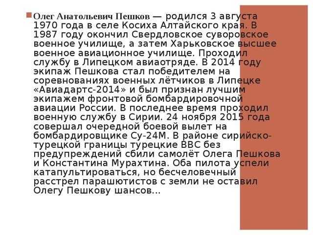 Олег Анатольевич Пешков— родился 3 августа 1970 года в селе Косиха Алтайског...
