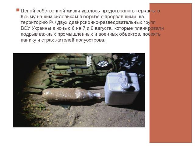 Ценой собственной жизни удалось предотвратить тер-акты в Крыму нашим силовика...