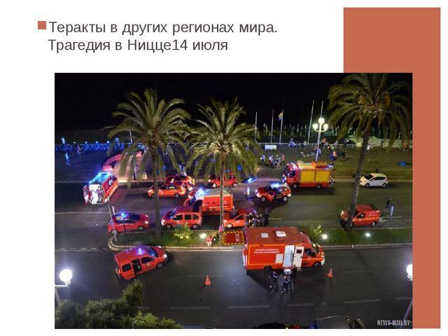 Теракты в других регионах мира. Трагедия в Ницце14 июля