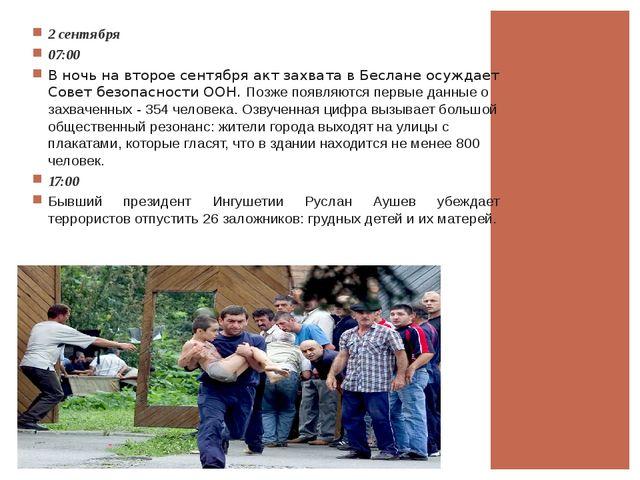 2 сентября 07:00 В ночь на второе сентября акт захвата в Беслане осуждает Сов...