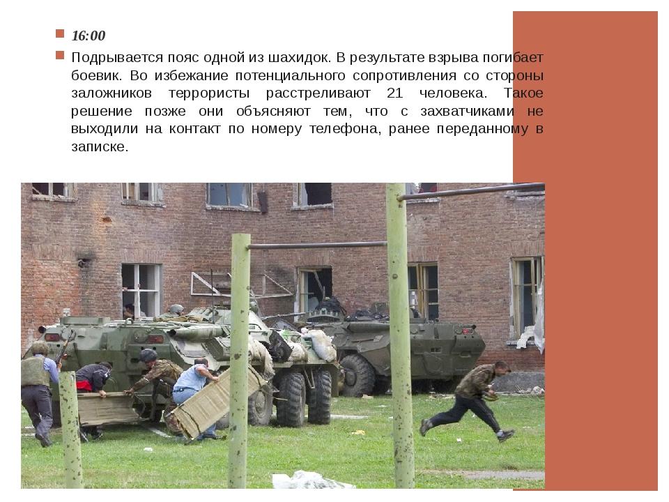 16:00 Подрывается пояс одной из шахидок. В результате взрыва погибает боевик....
