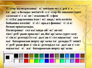 Іске қосу батырмасын шертіңдер Бас менюден Программалар (Программы) командасы