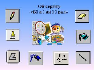 4.Paint графикалық редакторында файлдың кеңетілуі А) . txt Б). bmp В). doc 5