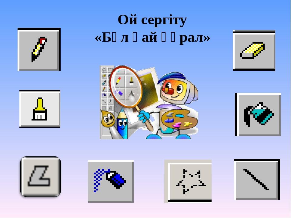4.Paint графикалық редакторында файлдың кеңетілуі А) . txt Б). bmp В). doc 5...