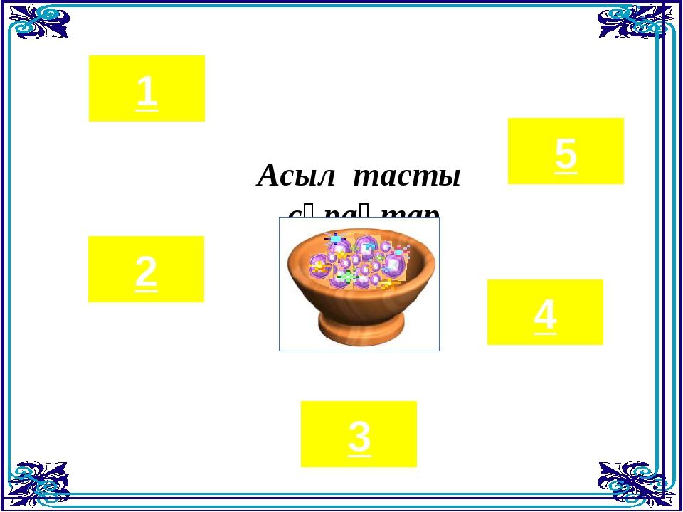 5. Растрлық графика дегеніміз не? 5. Растрлық кескіндер мозайка сияқты, тек ш...
