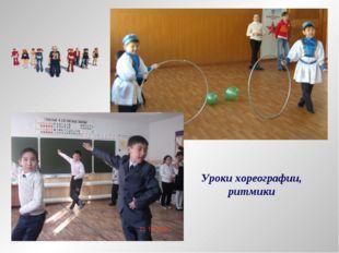 Уроки хореографии, ритмики