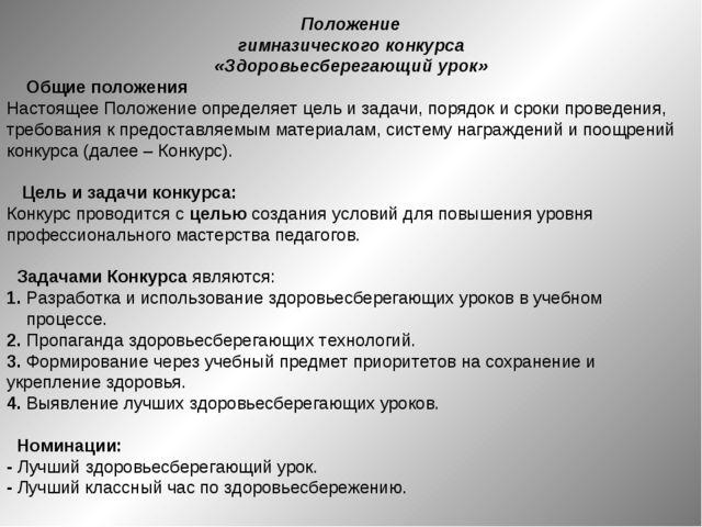 Положение гимназического конкурса «Здоровьесберегающий урок» Общие положения...