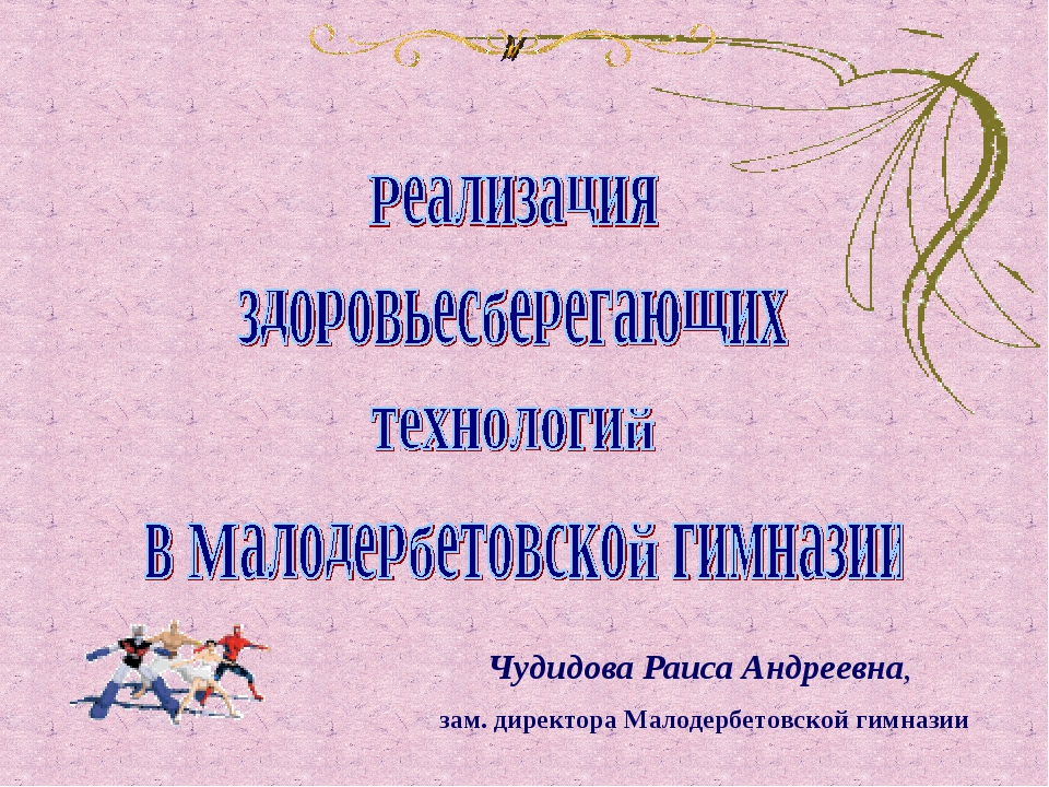 Чудидова Раиса Андреевна, зам. директора Малодербетовской гимназии