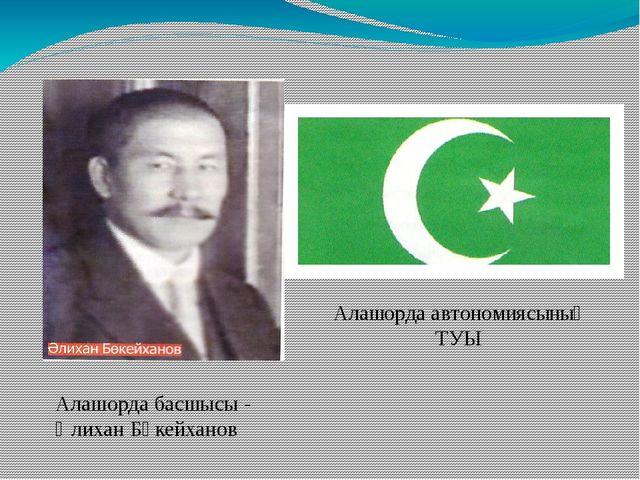 Алашорда басшысы - Әлихан Бөкейханов Алашорда автономиясының ТУЫ