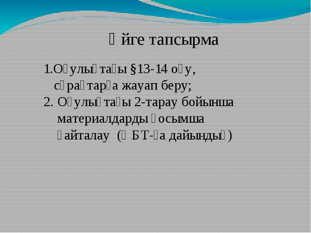 1.Оқулықтағы §13-14 оқу, сұрақтарға жауап беру; 2. Оқулықтағы 2-тарау бойынша...