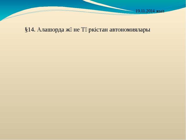 19.11.2014 жыл §14. Алашорда және Түркістан автономиялары
