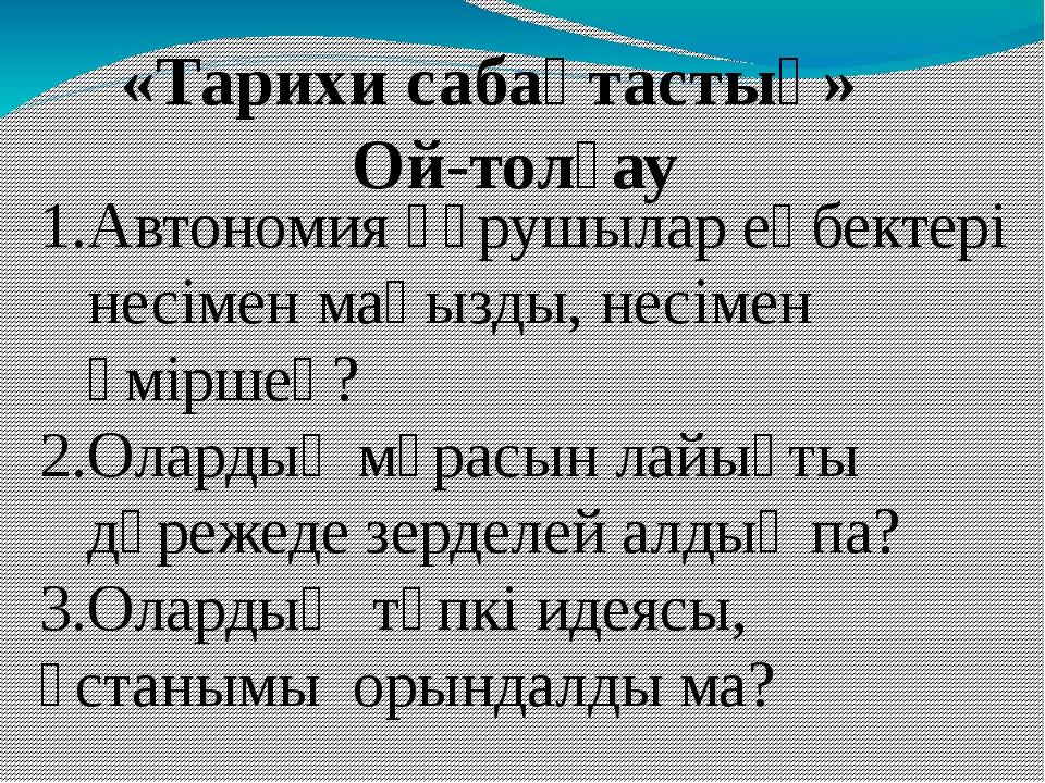 «Тарихи сабақтастық» Ой-толғау 1.Автономия құрушылар еңбектері несімен маңызд...