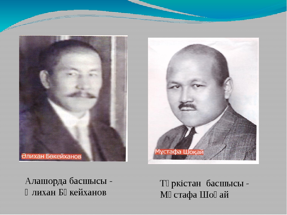 Алашорда басшысы - Әлихан Бөкейханов Түркістан басшысы - Мұстафа Шоқай