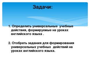 1. Определить универсальные учебные действия, формируемые на уроках английск