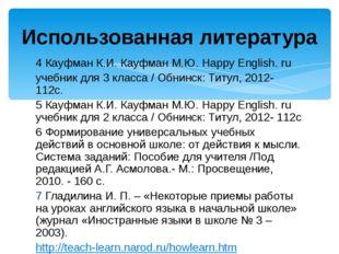 4 Кауфман К.И. Кауфман М.Ю. Happy English. ru учебник для 3 класса / Обнинск: