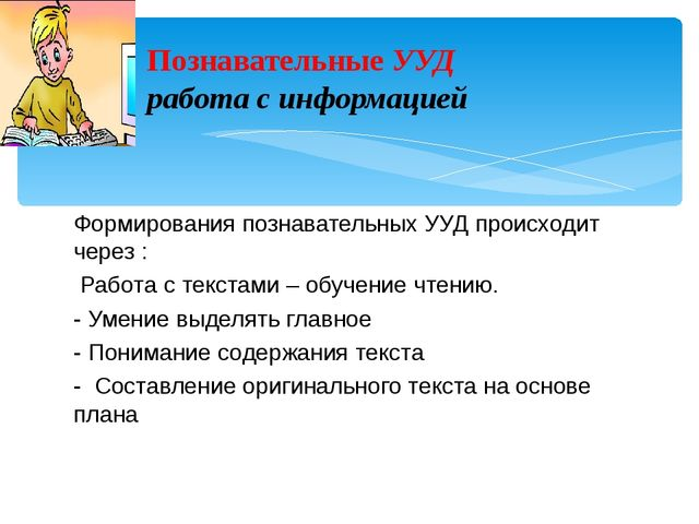Познавательные УУД работа с информацией Формирования познавательных УУД проис...