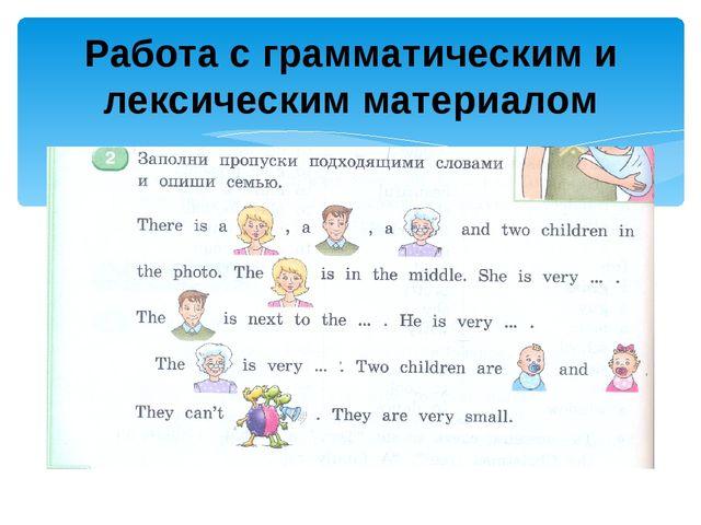 Работа с грамматическим и лексическим материалом