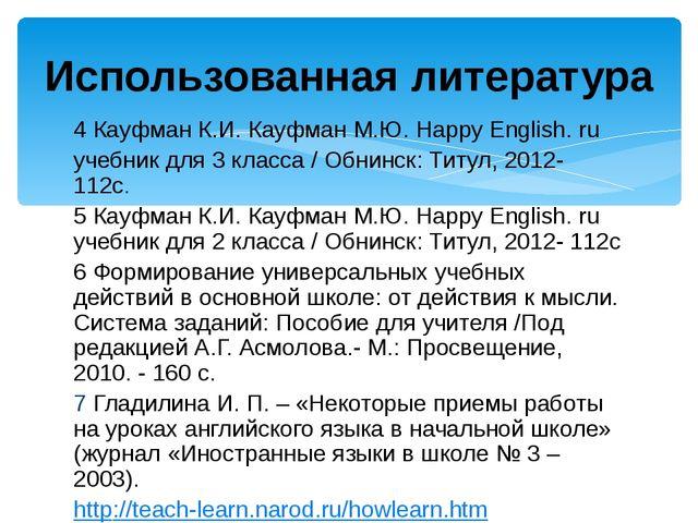 4 Кауфман К.И. Кауфман М.Ю. Happy English. ru учебник для 3 класса / Обнинск:...