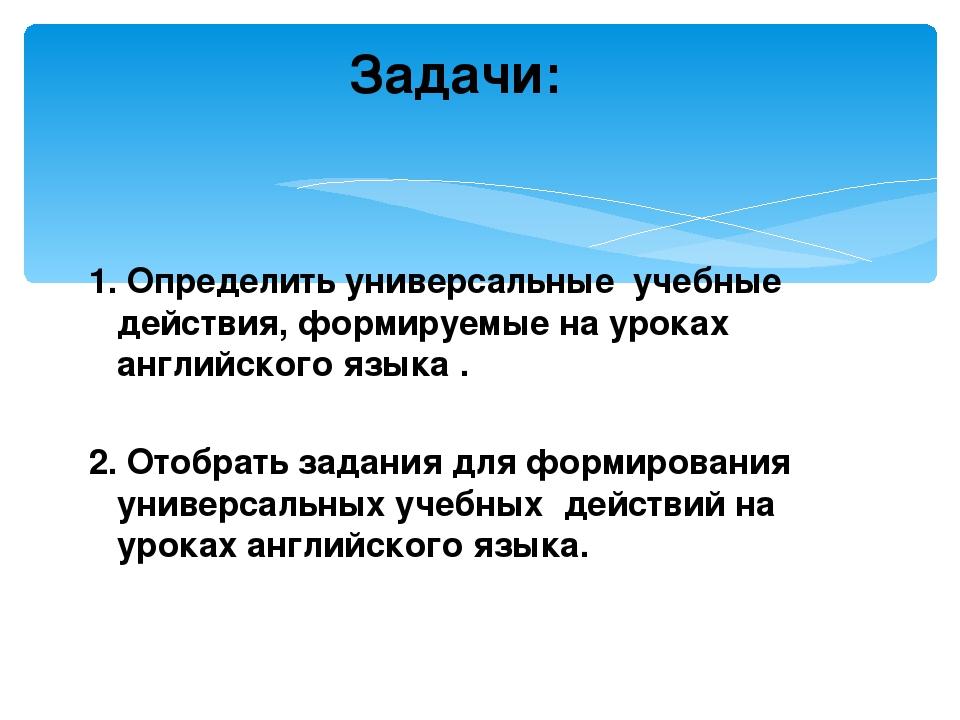 1. Определить универсальные учебные действия, формируемые на уроках английск...
