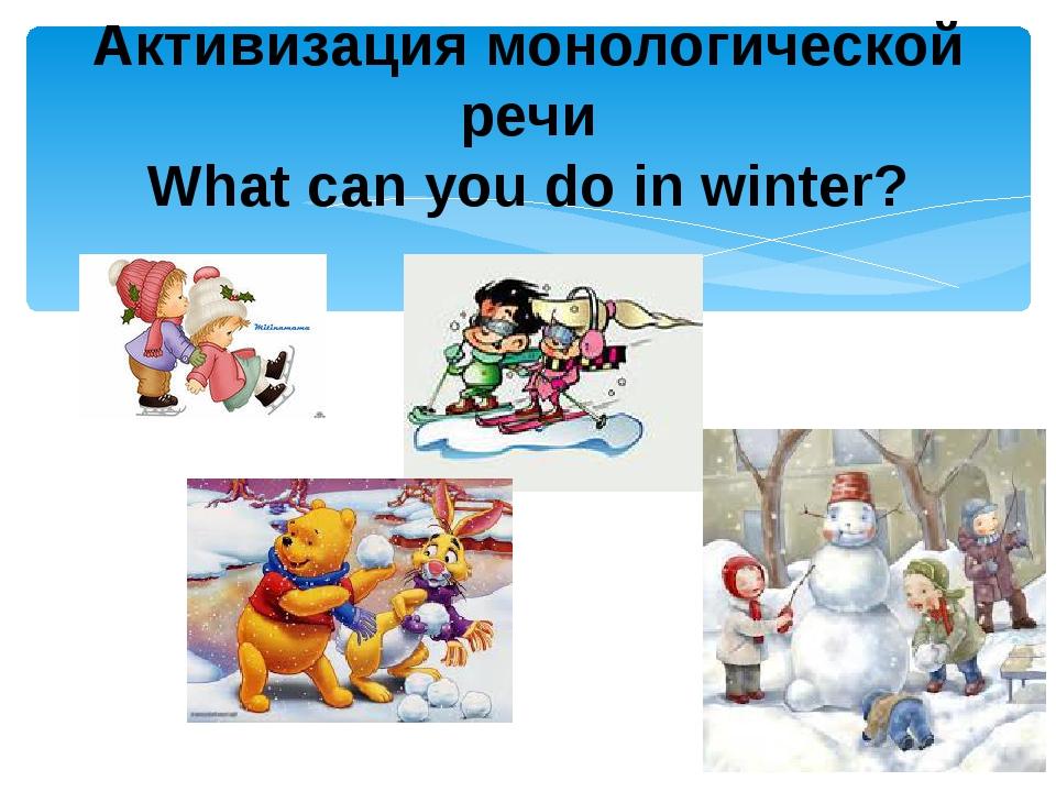 Активизация монологической речи What can you do in winter?