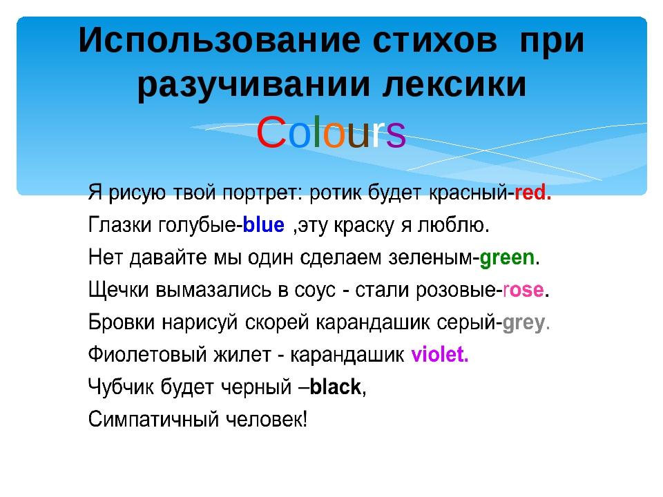 Использование стихов при разучивании лексики Colours
