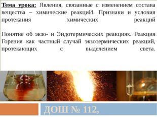 Тема урока: Явления, связанные с изменением состава вещества – химические реа