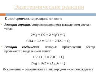 Экзотермические реакции К экзотермическим реакциям относят: Реакции горения,