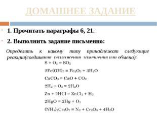 ДОМАШНЕЕ ЗАДАНИЕ 1. Прочитать параграфы 6, 21. 2. Выполнить задание письменно
