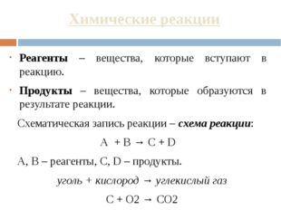 Химические реакции Реагенты – вещества, которые вступают в реакцию. Продукты