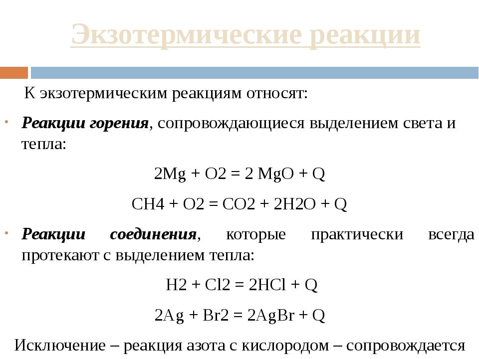 Экзотермические реакции К экзотермическим реакциям относят: Реакции горения,...