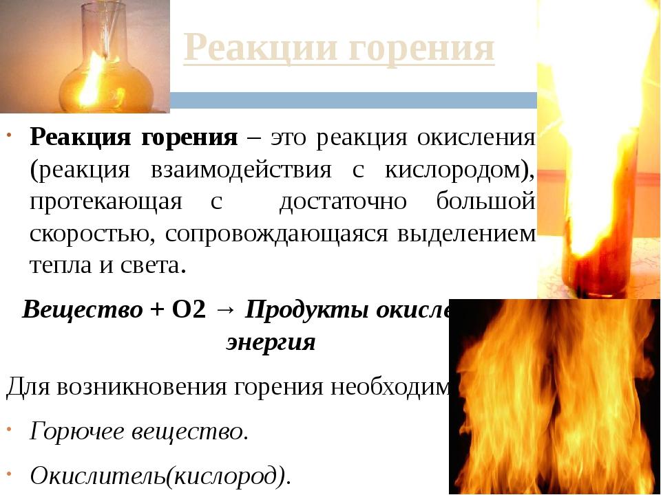 Реакции горения Реакция горения – это реакция окисления (реакция взаимодейств...