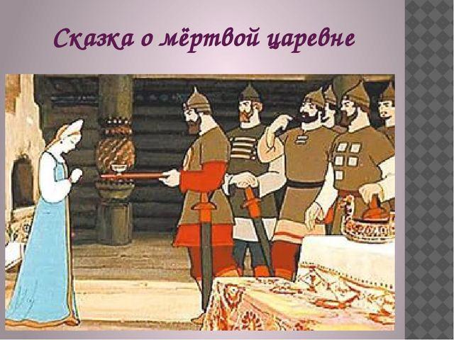 Сказка о мёртвой царевне