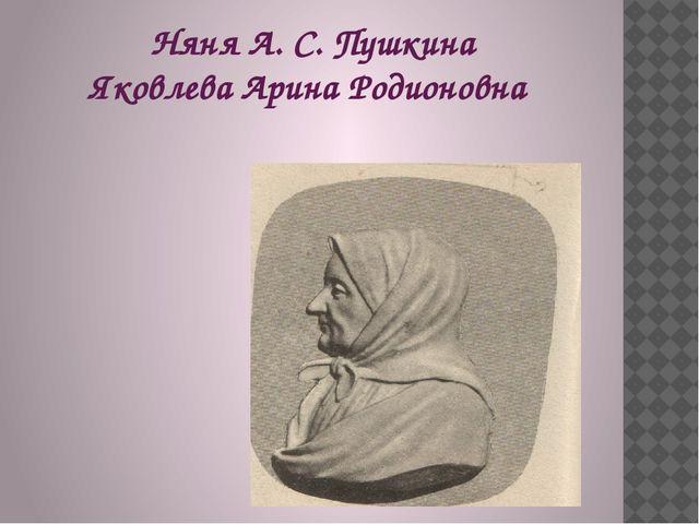 Няня А. С. Пушкина Яковлева Арина Родионовна