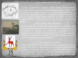 Сказ о счастливой подкове Кузнец Скоромысло подарил князю Юрию Всеволодович