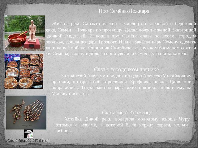 Про Семёна-Ложкаря Жил на реке Санахта мастер – умелец по кленовой и берёзо...