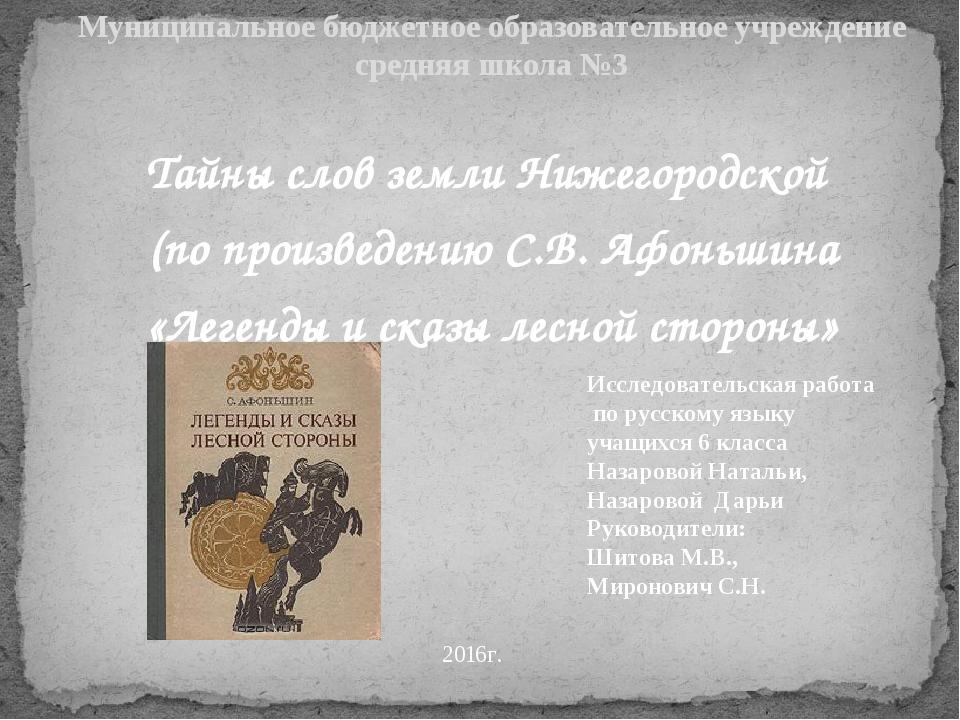 Тайны слов земли Нижегородской (по произведению С.В. Афоньшина «Легенды и ска...